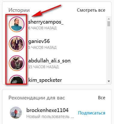 Истории в Инстаграм анонимно