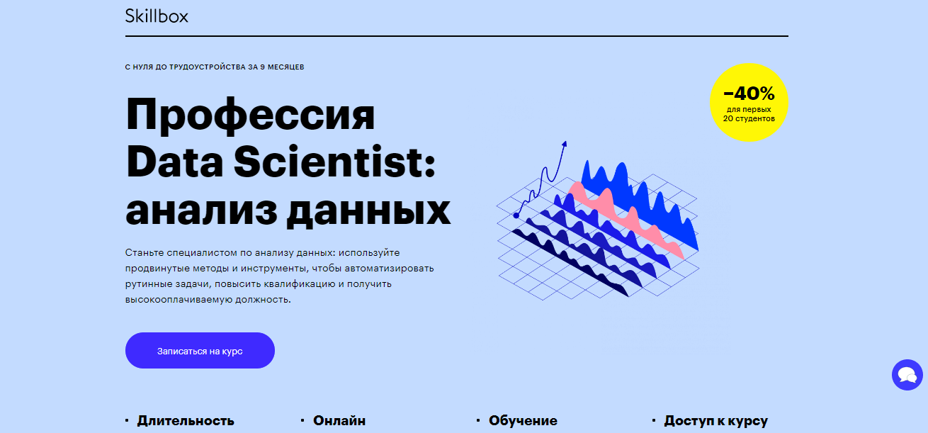 Курс «Профессия Data Scientist» от «Skillbox»
