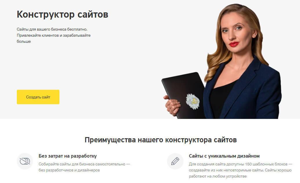 Конструктор сайтов Тинькофф