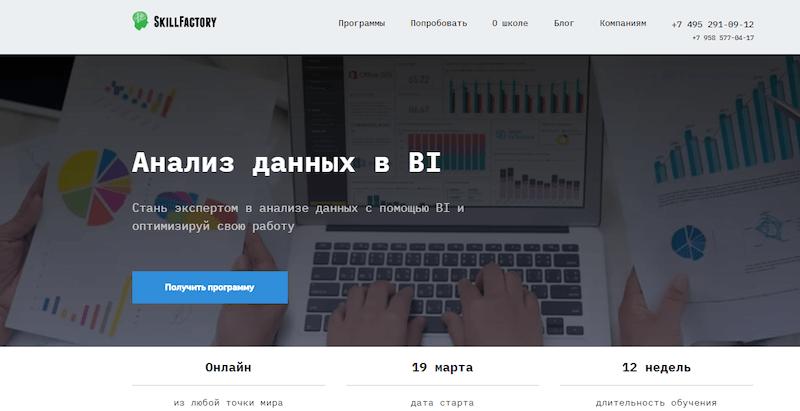 Курс «Анализ данных в BI» от «Skillfactory»