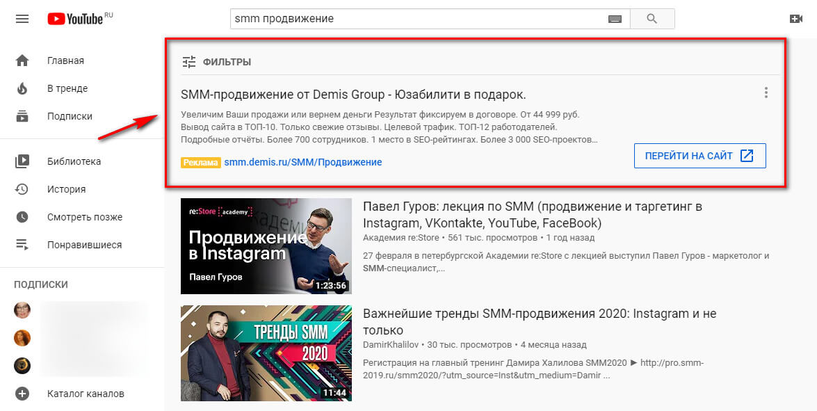 Реклама в поиске YouTube