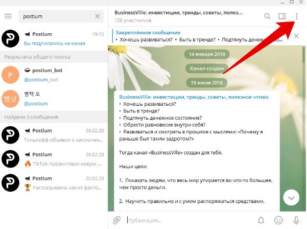 Настраиваем бота для кнопок-ссылок в Телеграмме