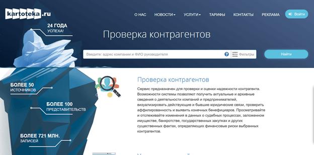 КАРТОТЕКА – это платный сервис для проверки контрагентов по ФИО руководителя и адресу компании