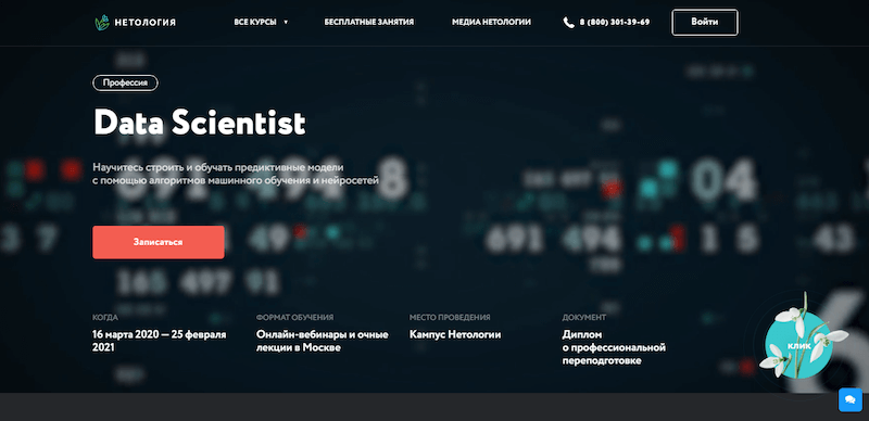 Курс «Data Scientist» от «Нетологии»
