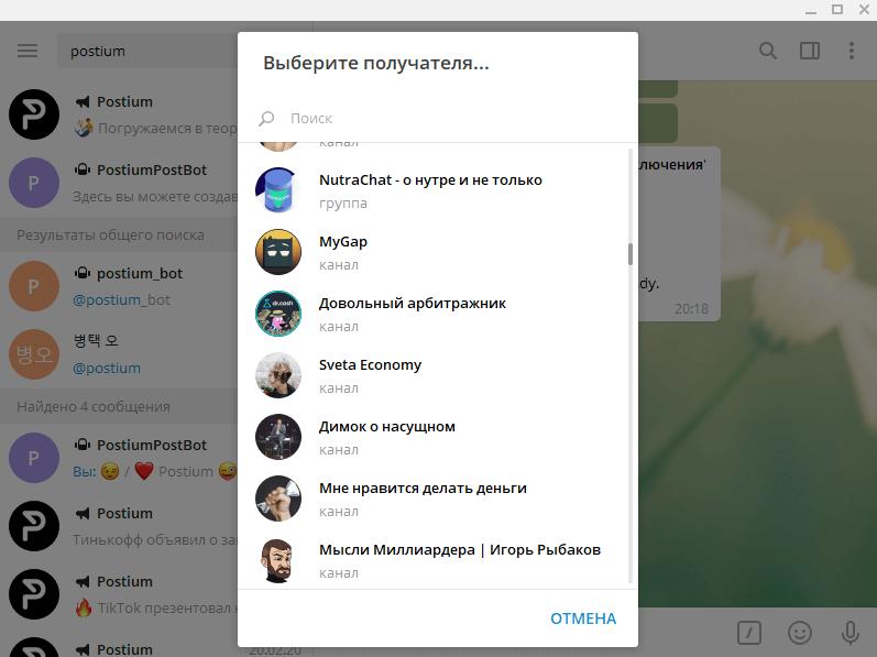Как переслать опрос в Телеграм