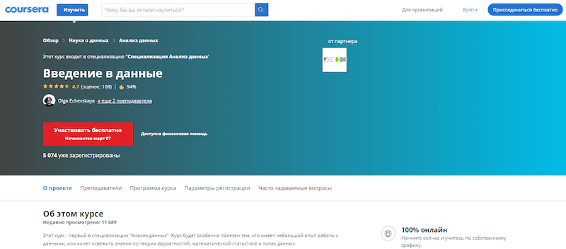Курс «Введение в данные» от «Coursera»