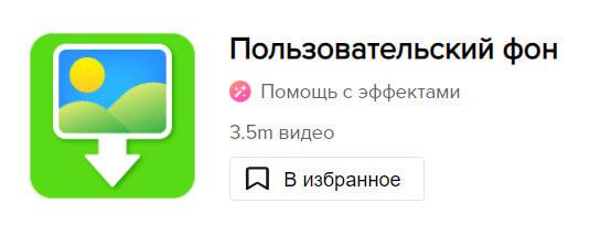 Пользовательский фон в Тик-Ток
