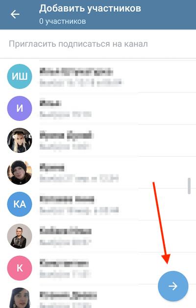 Как добавить участников канала в Телеграмме
