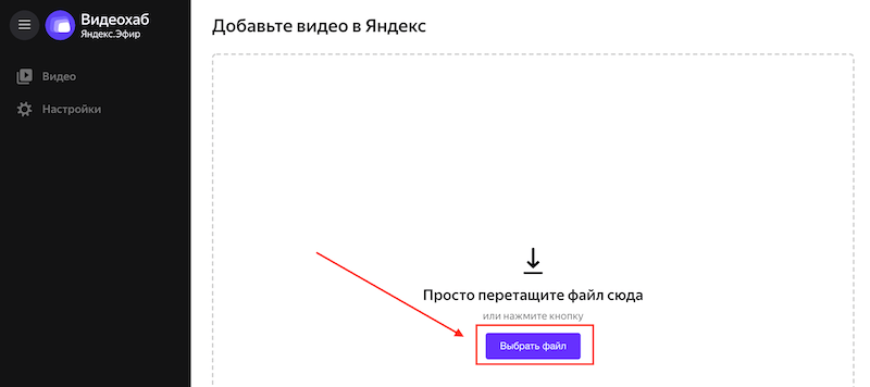 Как добавить видео в Яндекс.Эфир