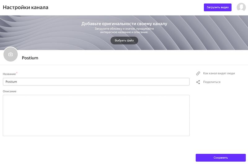 Настройка и оформление канала в Яндекс Эфире