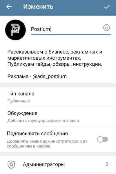 Настройки Telegram-канала