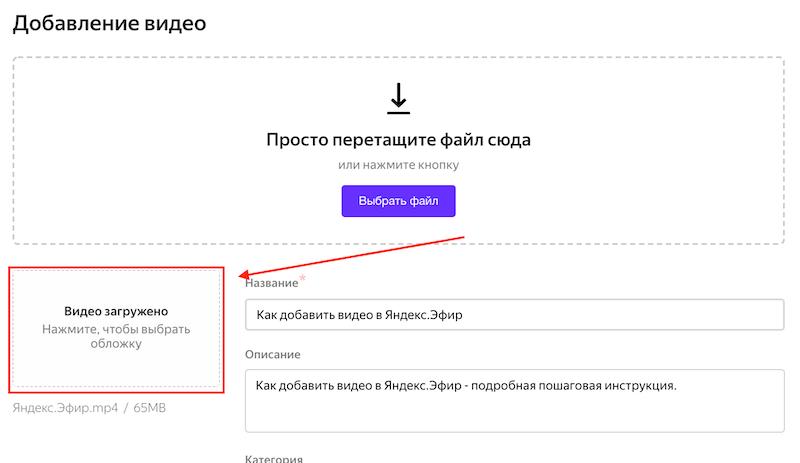 Обложка видео в Яндекс.Эфир