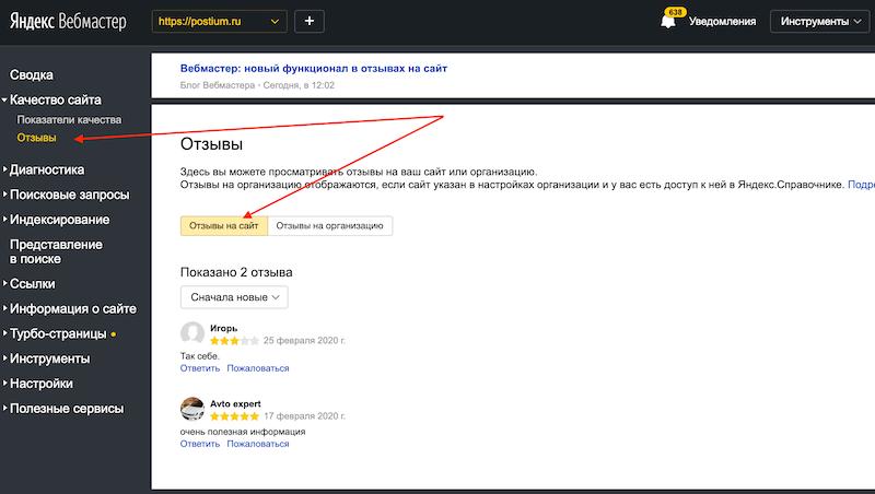 Как посмотреть отзывы на сайт в Яндекс.Вебмастер