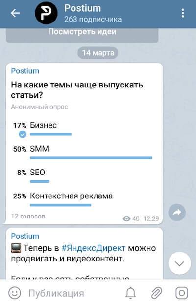 Как провести голосование в Телеграм