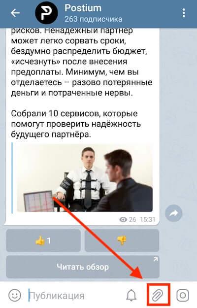 Как сделать голосование в Телеграм-канале