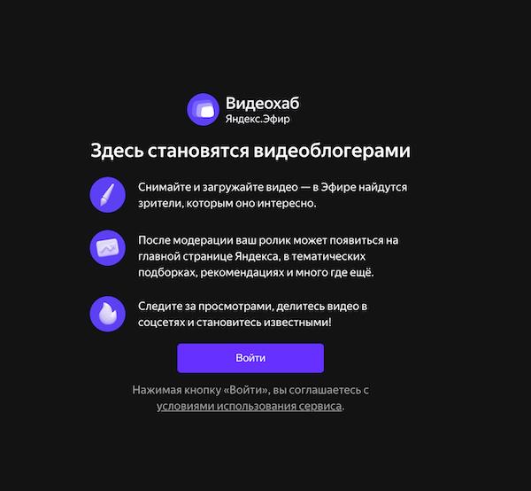 Яндекс Видеохаб