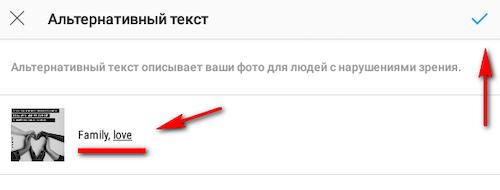 Как сделать Alt-текст в Инстаграм