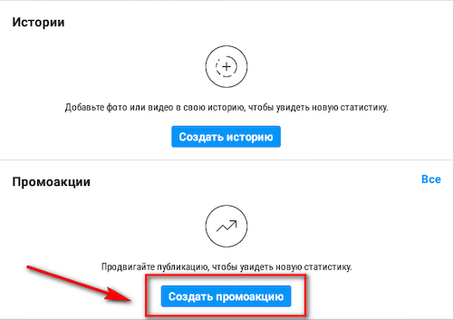 Создать промоакцию в Инстаграм