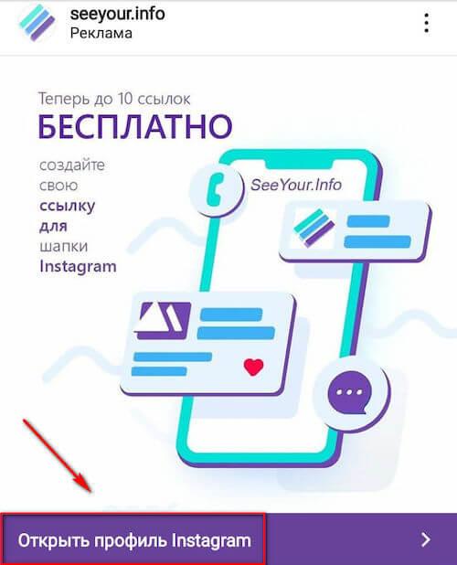 Открыть профиль Instagram