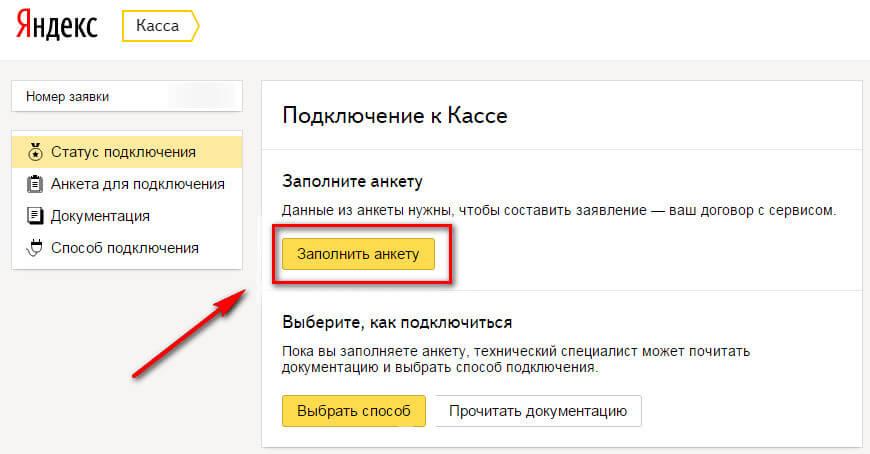 Как подключить Яндекс.Кассу