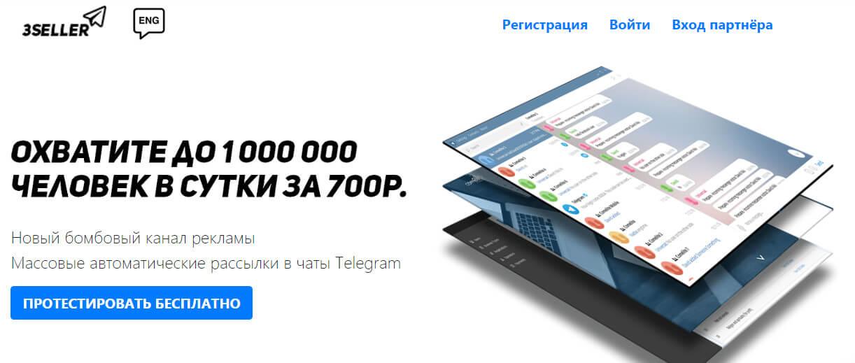 3seller — сервис массовых рассылок в чаты Телеграм