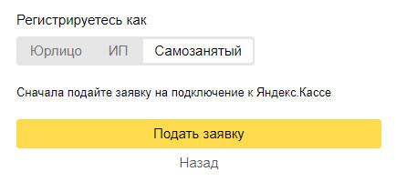 Яндекс.Касса для самозанятых
