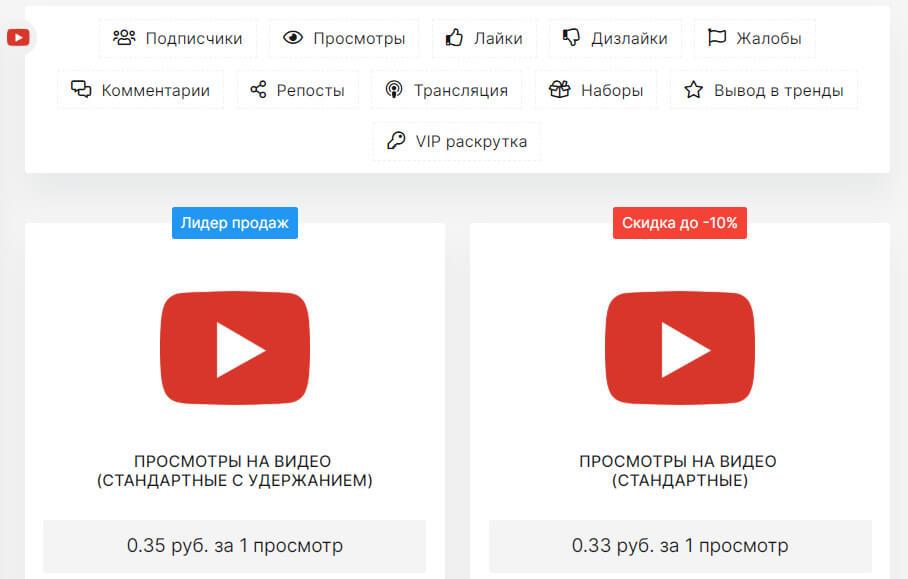 Накрутка подписчиков на Ютуб