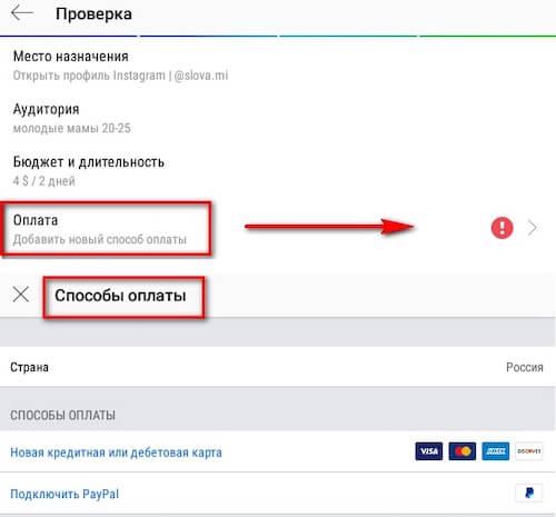 Как оплатить промоакцию в Инстаграм