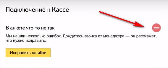 Ошибки при подключении Яндекс.Кассы