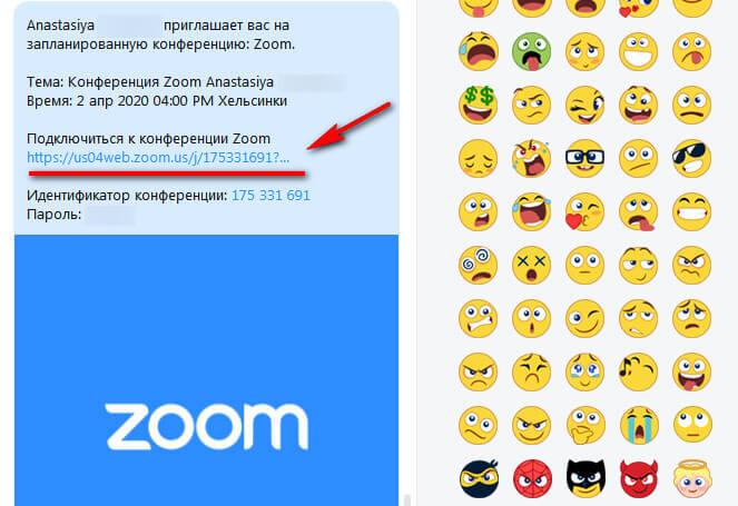 Как подключиться к конференции в Zoom