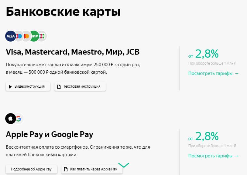 Какие платежи можно принимать через Яндекс.Кассу