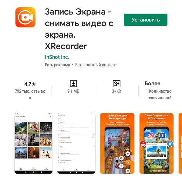Запись экрана прямой трансляции в Инстаграм
