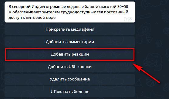 Как добавить реакции в Телеграмме