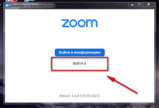 Как зайти в личный кабинет Zoom
