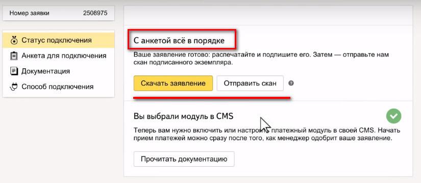 Подписание договора с Яндекс.Кассой