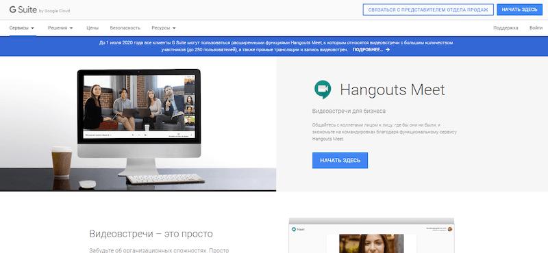 G Suite Сервис позволяет организовывать видеовстречи для бизнеса