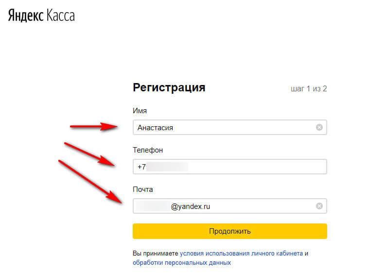 Регистрация в Яндекс.Кассе