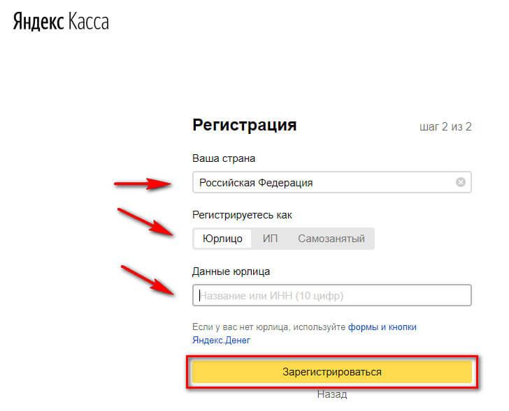 Как зарегистрироваться в Яндекс.Кассе
