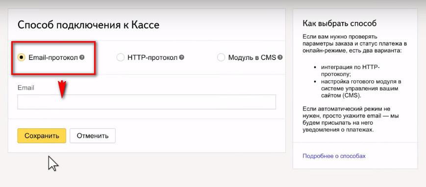 Настройка подключения Яндекс.Кассы через e-mail