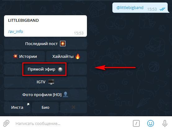 Как скачать прямой эфир из Инстаграм с помощью телеграм-бота