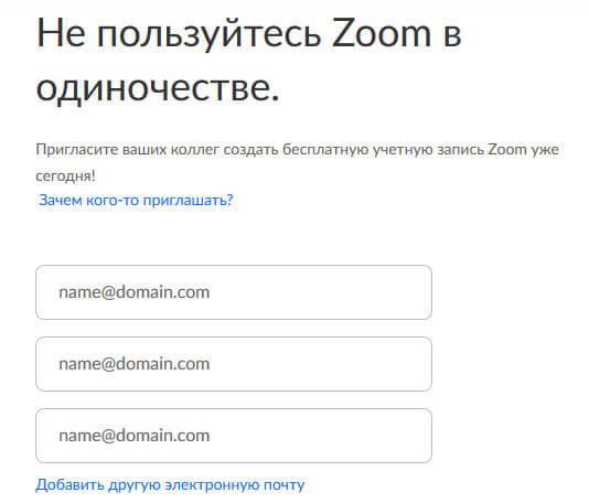 Как добавить сотрудников в Zoom