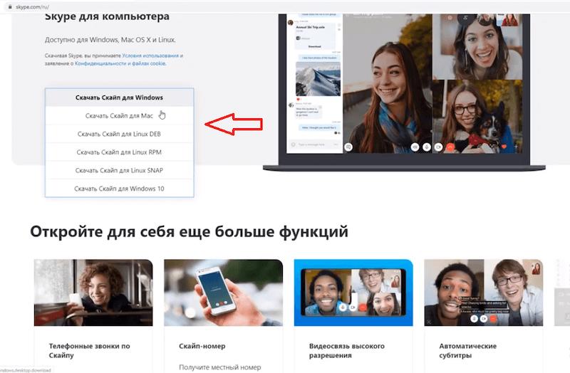 Как скачать, установить и зарегистрироваться в Skype