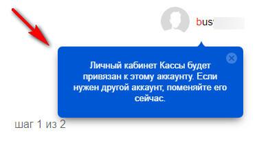 Как подключить аккаунт к Яндекс.Кассе