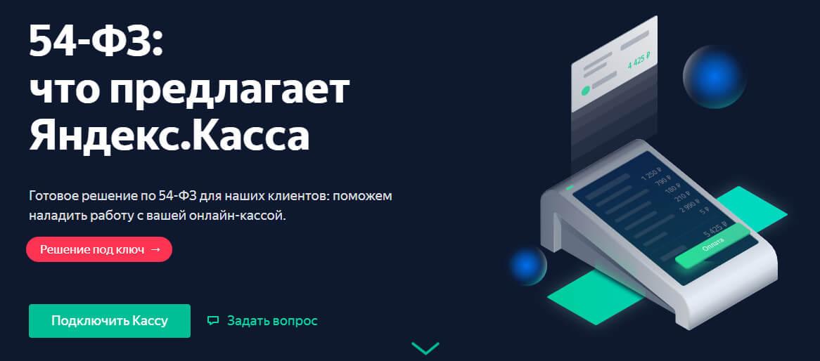 Что такое Яндекс.Касса, как она работает и для чего нужна