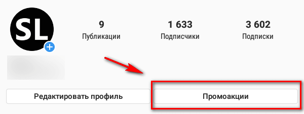 Кнопка «Промоакции» на странице