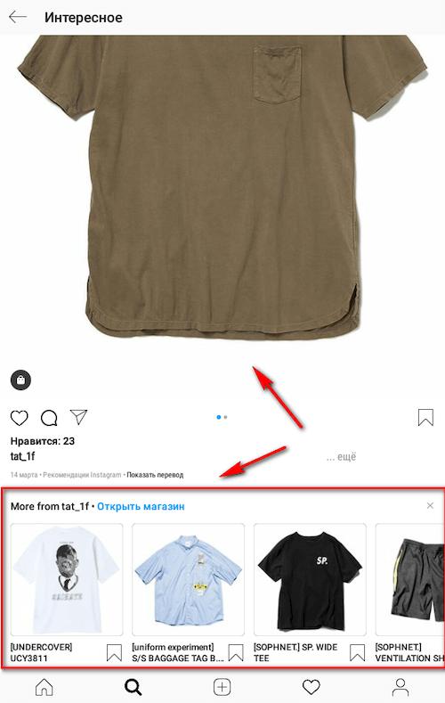 Категория Магазин в Инстаграм