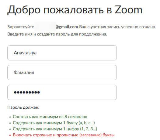 Как зарегистрироваться в Zoom
