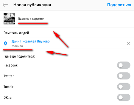 Подпись к карусели в Инстаграм