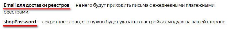 Как настроить Яндекс.Кассу