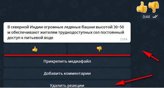 Публикация с реакциями в Телеграм